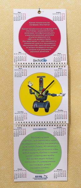 Настенные часы - календарь 20х60 см (триптих)