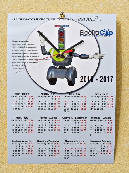 Часы календарь 20х30 см